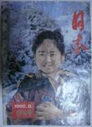 日本(1985一8创刊号)(平邮包邮)