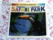杭州野生动物世界(2002年出版汉日英文字对照画册)