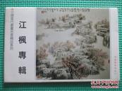 中国当代书画名家 江枫专辑  明信片