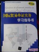《国际贸易单证实务学习指导书第三版》(21世纪国际经济与贸易学专业新编教程)(平邮包邮)