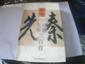 《新编先秦诗歌三百首》1册 1995年1版1印 非馆藏