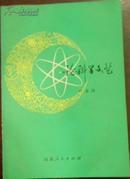 出版通讯增刊一九八0三月《论科学文艺》(叶永烈签名本)
