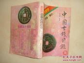 中国古钱目录.[图集]