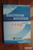 县域经济科学发展测评方法与实践(小16开 10年一版一印)