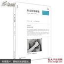 东方历史评论04:变革的节奏(二十世纪中国革命,构成了当下中国这