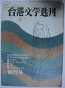 台港文学选刊(1984一9创刊号)(平邮包邮)