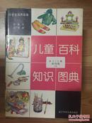 儿童百科知识图典 日常生活用品卷 皙英编 辽宁少儿出版社