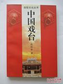 中国戏台   签赠本