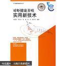 对虾养殖技术书籍 中国对虾养殖视频 中国对虾养殖技术 1光盘1书