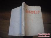毛泽东思想万岁 【书 第155-170页撕掉了】