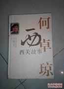西关故事 (1999年一版一印)