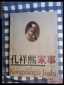 孔祥熙家事    2007年1版1印仅印4000册,十品