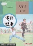 人教版 初中体育与健康 九年级全一册 课本教材教科书 9年级上下册 人民教育出版社 教育部