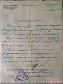 哈尔滨市苏联侨民道理分会文件哈尔滨第一音乐学校音乐家证明资料