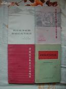 老解放区教育工作经验片断(第一辑、第二辑)+老解放区教育工作回忆录(三册合售)