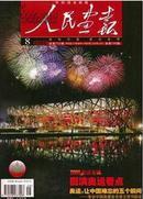 【全新品相,原版保真】《人民画报》2008年8月:北京奥运会开幕专辑特辑专刊,全面介绍北京2008第29届奥运会画报