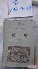 课本收藏:高级小学课本《历史》第1册