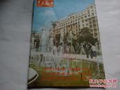 《罗马尼亚》画报 1989年第8期