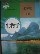 初中生物学课本七年级下册新书.2012年第1版.初中生物课本