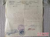 哈尔滨及所属周围苏联苏联侨民中央理事会证明文件哈尔滨音乐家证明资料
