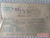 哈尔滨俄桥税捐票据,领收证一张