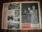 《解放军画报》1967年第29期 第1-4版(缺5-8版) 4开