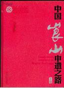 中国崀山申遗之路(上下卷16开精装) 没有光碟,含32开本《山盟——揭秘中国崀山申遗之路》,共3本