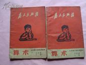 山东省小学试用课本 算术 五年级上下册 1969年【有语录】