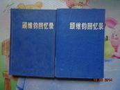 顾维钧回忆录:第一分册和第三分册合售,馆藏书