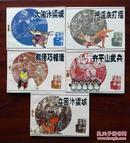 【小将呼延庆---全套5本】绘画版--5册--一版一印