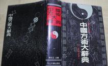 中国方术大辞典 精装