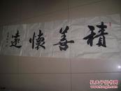 赵国乾-书法