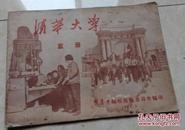 清华大学画册1954