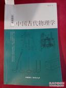 中国读本:中国古代物理学