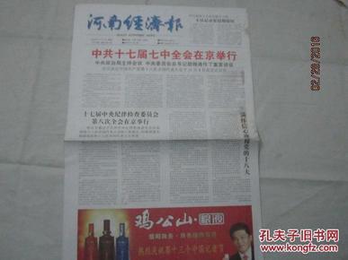【报】 河南经济报 2012年11月5日【中共十七届七中全会在京举行】