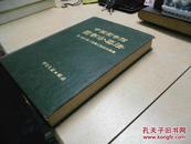 中国图书馆图书分类法第二版与第三版修订类目对照表