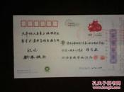 中国邮政贺年有奖明信片  邮资80分