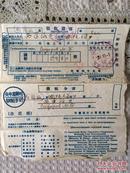 哈尔滨俄桥税务领收票据一张,哈尔宾市公署