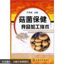 菇菌保健食品加工技术