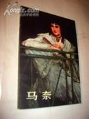 马奈1832-1883  法国画家【正版C3--2】