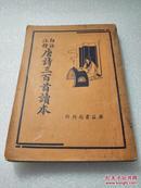 《白话注释唐诗三百首读本》美品!民国三十七年(1948年)广益书局