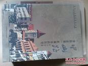 中山路:一条街道和一座城市的历史    青岛早期城市化风景的非典型叙述.