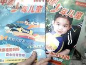 中国少年儿童2004年7--8期【暑假合刊】第9期