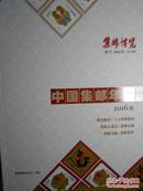 集邮博览增刊    中国集邮年刊 (2016年版)