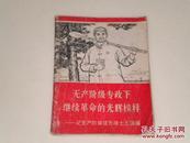《無產階級專政下繼續革命的光輝榜樣》《焦裕祿怎樣學習毛主席著作》兩冊