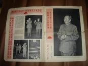 《解放军画报》1968年 第2期 8版全4开带林像