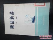 塘沽新港(54年初版,馆藏)