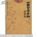 中国哲学原论(原性篇)