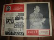 《解放军画报》1968年 第4期 8版全4开