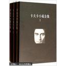 卡夫卡小说全集   全三册  精装